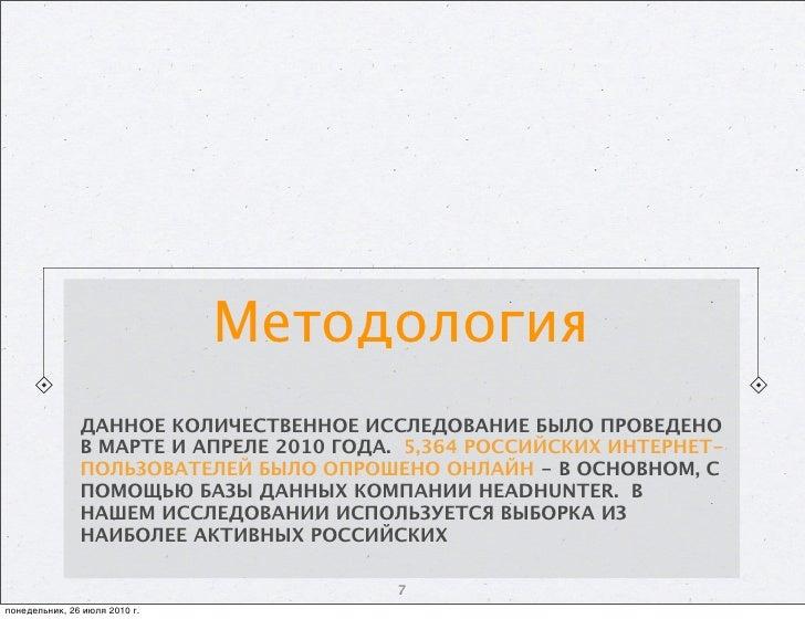 Методология                ДАННОЕ КОЛИЧЕСТВЕННОЕ ИССЛЕДОВАНИЕ БЫЛО ПРОВЕДЕНО                В МАРТЕ И АПРЕЛЕ 2010 ГОДА. 5,...
