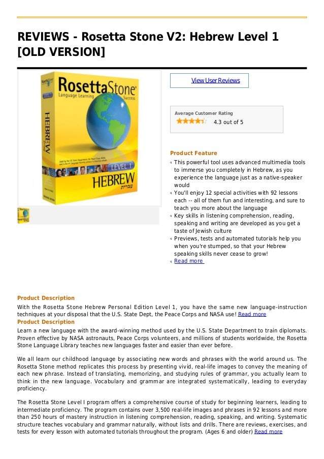 REVIEWS - Rosetta Stone V2: Hebrew Level 1[OLD VERSION]ViewUserReviewsAverage Customer Rating4.3 out of 5Product FeatureTh...