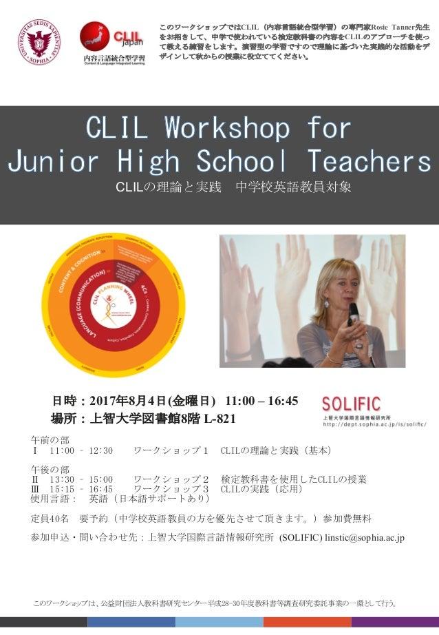 このワークショップではCLIL(内容言語統合型学習)の専門家Rosie Tanner先生 をお招きして、中学で使われている検定教科書の内容をCLILのアプローチを使っ て教える練習をします。演習型の学習ですので理論に基づいた実践的な活動をデ ザ...