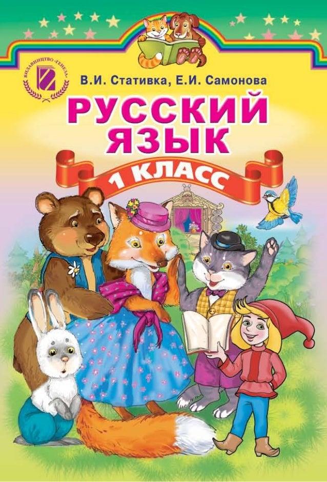 rosijska statyvka 1klas 1 638