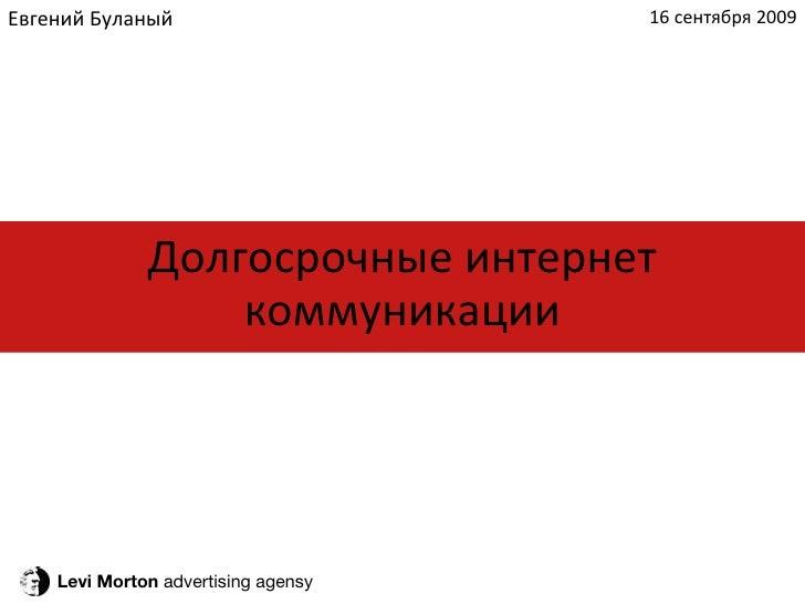 Levi Morton  advertising agensy Долгосрочные интернет коммуникации Евгений Буланый 16 сентября 2009