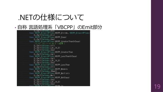 .NETの仕様について • 自称 言語処理系「VBCPP」のEmit部分 19