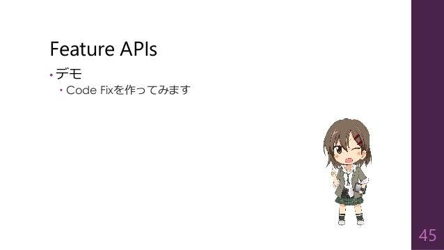 Feature APIs • デモ  Code Fixを作ってみます 45