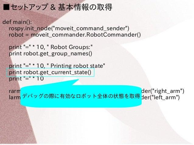 ROS JAPAN Users Group Meetup 03