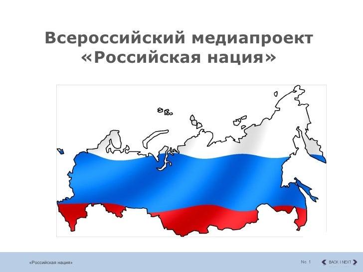 Всероссийский медиапроект  «Российская нация»