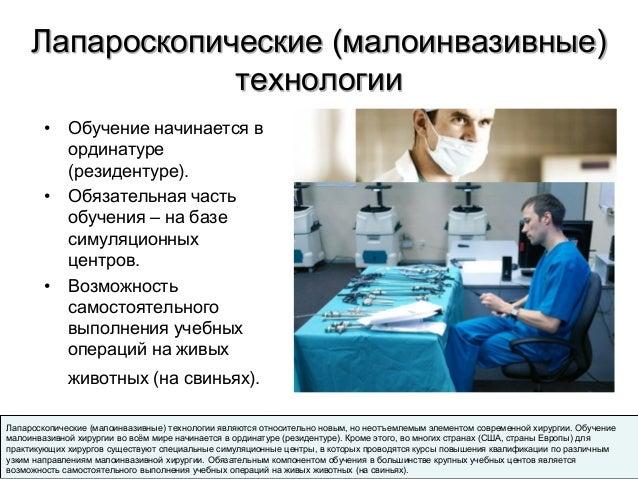 Опыт проведения курсов по неотложной лапароскопической хирургии в цен…