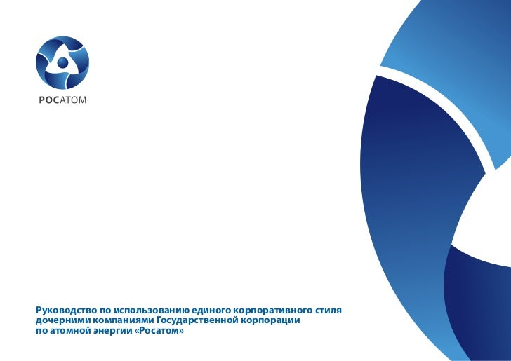 Раздел 1. Основные элементы корпоративного стиля            Росатом | 1Руководство по использованию единого корпоративного...
