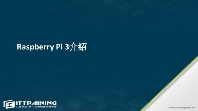 Raspberry Pi 3介紹