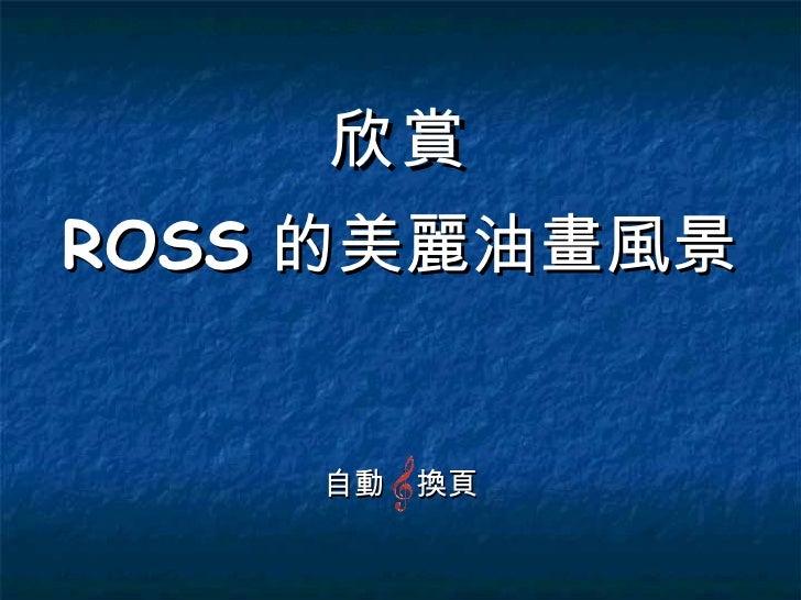 欣賞 ROSS   的美麗油畫風景 自動  換頁
