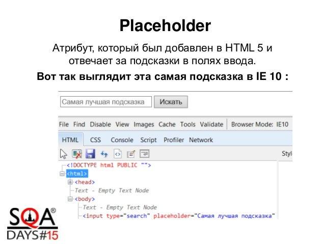 Кроссбраузерное тестирование с популяризацией HTML5 и CSS3. Internet Explorer, не такой как все Slide 3