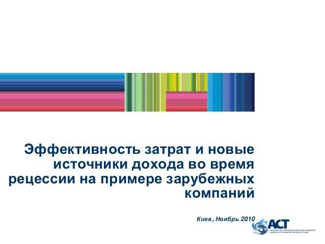 Эффективность затрат и новые источники дохода во время рецессии на примере зарубежных компаний Киев, Ноябрь 2010