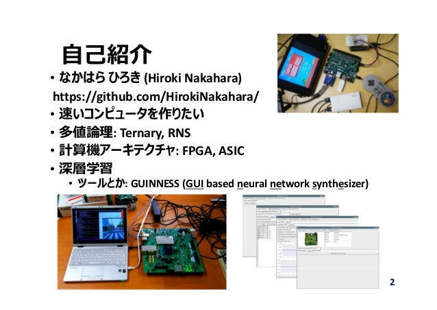 ROS User Group Meeting #28 マルチ深層学習とROS