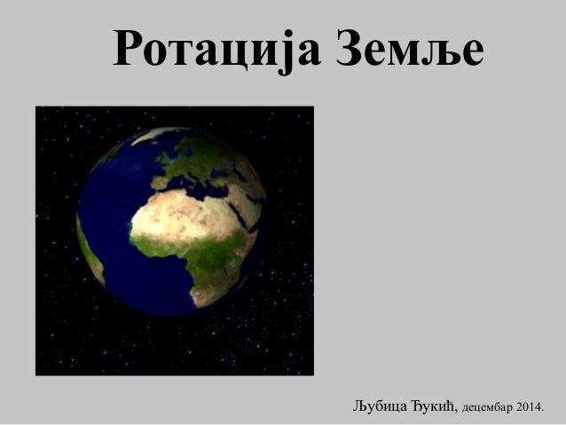 Ротација Земље Љубица Ђукић, децембар 2014.