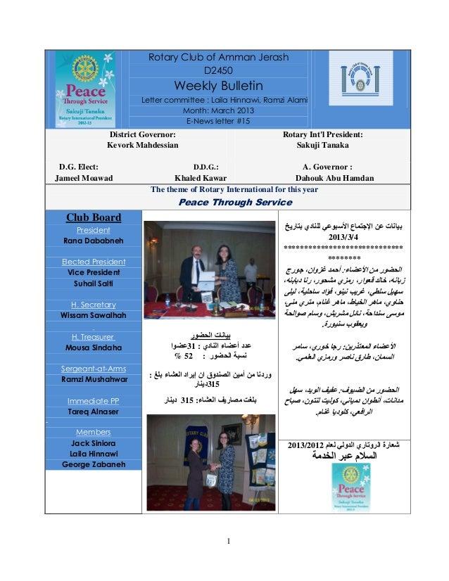 Rotary Club of Amman Jerash                                      D2450                                     Weekly Bulletin...