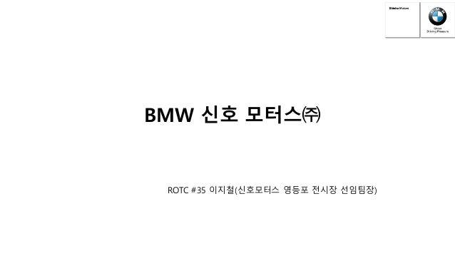 ROTC #35 이지철(신호모터스 영등포 전시장 선임팀장)  BMW 신호 모터스㈜