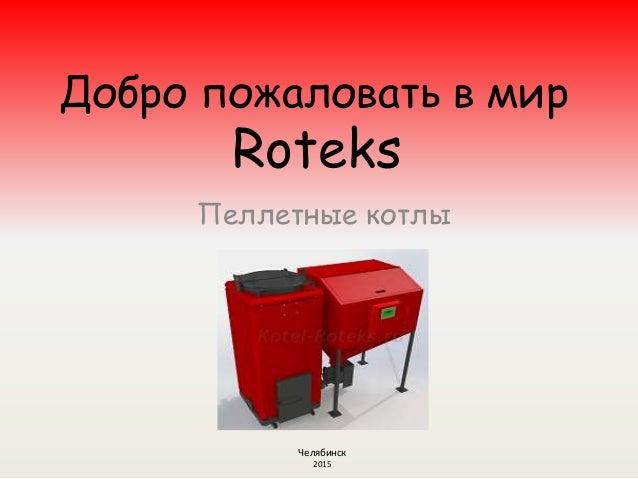 Добро пожаловать в мир Roteks Пеллетные котлы Челябинск 2015