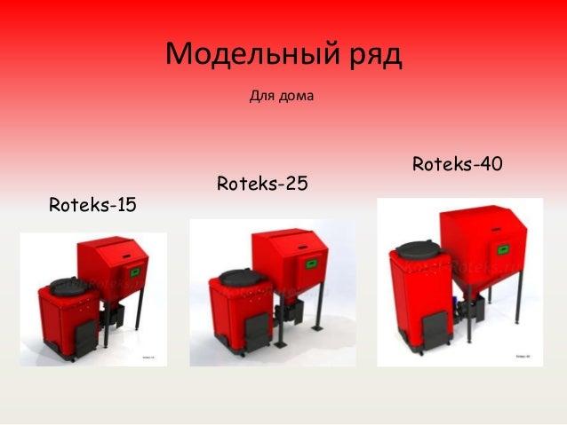 Модельный ряд Для дома Roteks-15 Roteks-25 Roteks-40