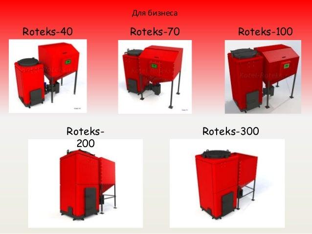 Для бизнеса Roteks-40 Roteks-70 Roteks-100 Roteks- 200 Roteks-300