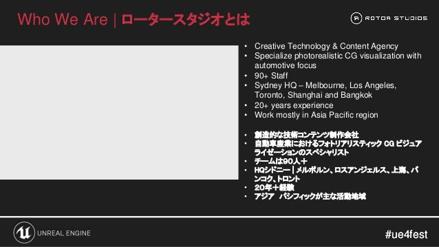 #ue4fest#ue4fest Who We Are   ロータースタジオとは About us video loop • Creative Technology & Content Agency • Specialize photoreal...