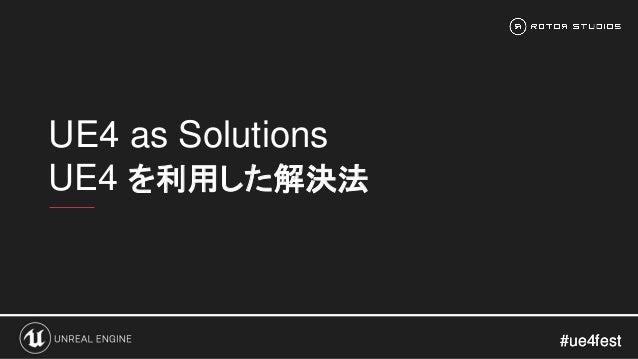 #ue4fest#ue4fest UE4 as Solutions UE4 を利用した解決法