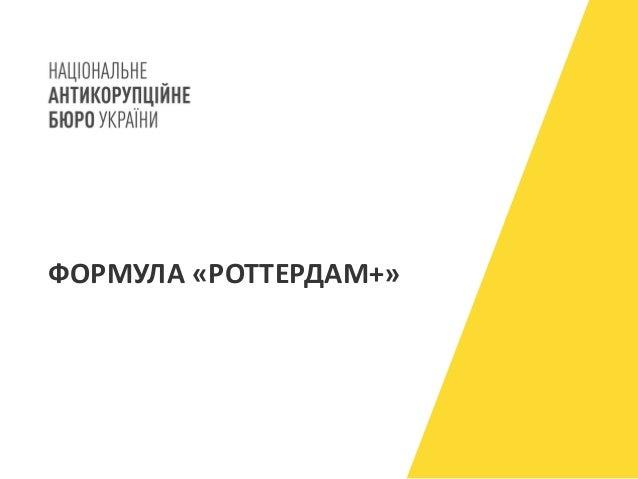 ФОРМУЛА «РОТТЕРДАМ+»
