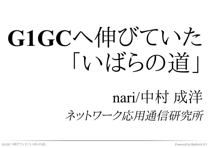 G1GCへ伸びていた     「いばらの道」                        nari/中村 成洋                    ネットワーク応用通信研究所G1GCへ伸びていた「いばらの道」             Pow...