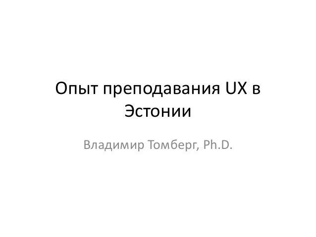 Опыт преподавания UX в Эстонии Владимир Томберг, Ph.D.