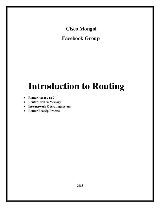 Cisco Mongol Facebook Group  Introduction to Routing      Router гэж юу вэ ? Router CPU ба Memory Internetwork Operati...