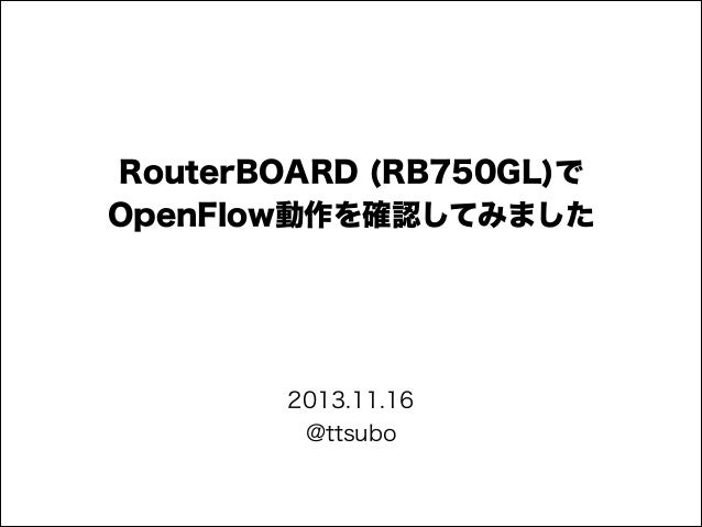 RouterBOARD (RB750GL)で OpenFlow動作を確認してみました  2013.11.16 @ttsubo
