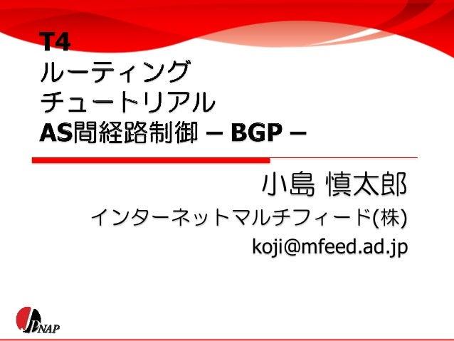 小島 慎太郎インターネットマルチフィード(株)        koji@mfeed.ad.jp