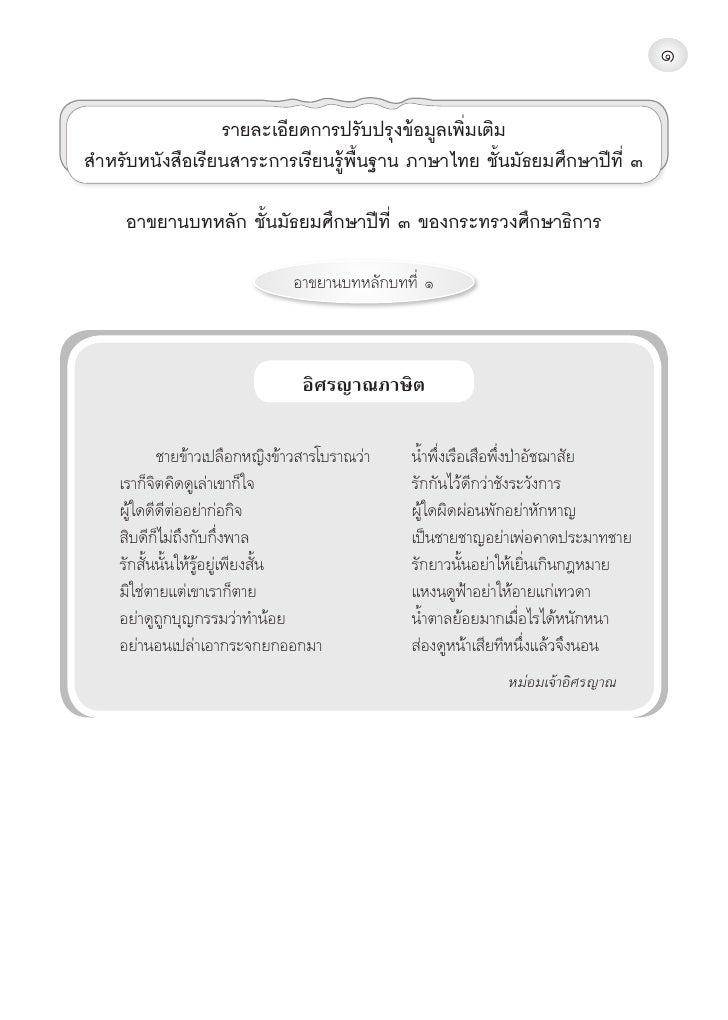๑                   รายละเอียดการปรับปรุงข้อมูลเพิ่มเติม สำหรับหนังสือเรียนสาระการเรียนรู้พื้นฐาน ภาษาไทย ชั้นมัธยมศึกษาปี...