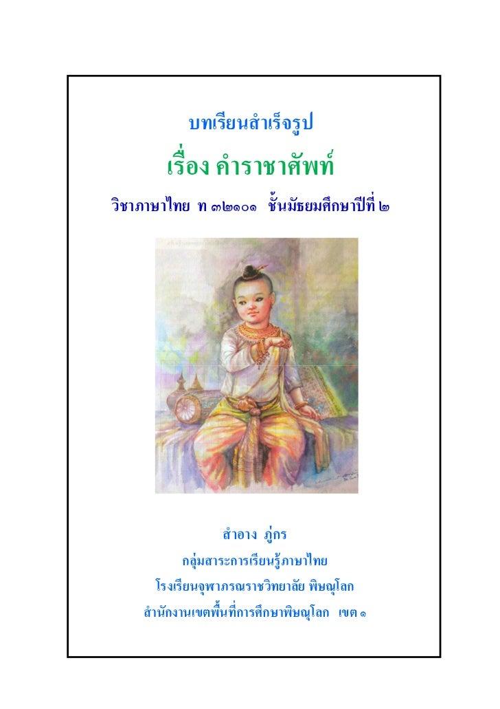 บทเรียนสํ าเร็จรป                             ู         เรือง คําราชาศัพท์ วิชาภาษาไทย ท ๓๒๑๐๑ ชันมัธยมศึกษาปี ที ๒       ...