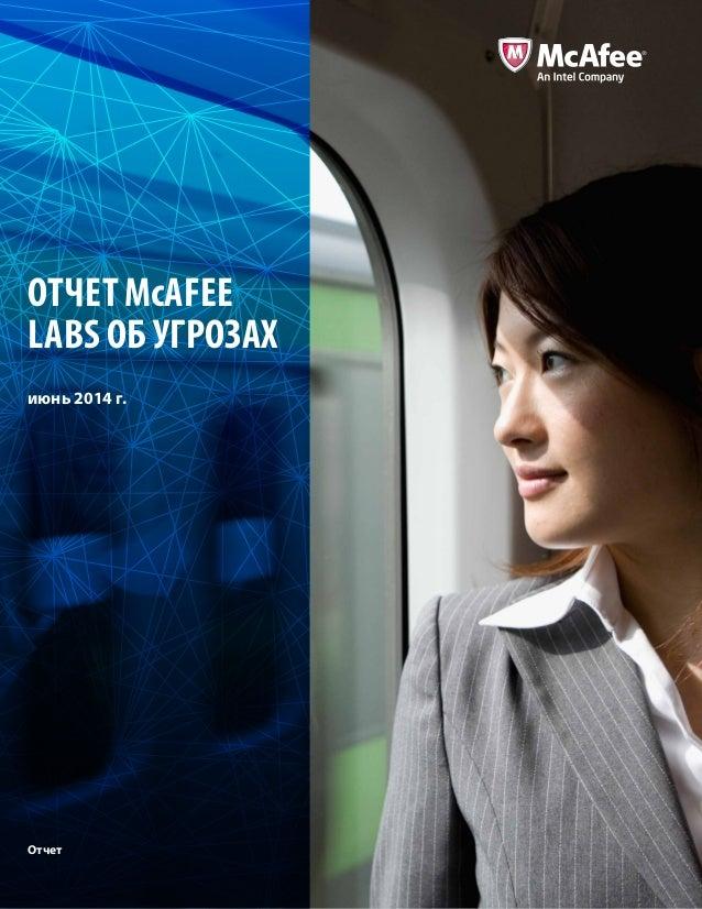 Отчет McAfee Labs об угрозах | июнь 2014г. 1 Отчет McAfee Labs об угрозах Отчет июнь 2014 г.