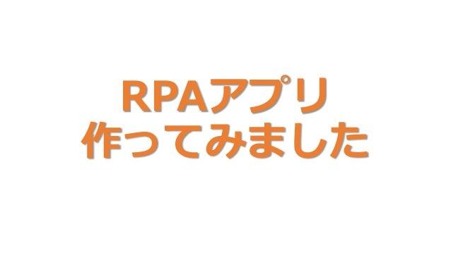 RPAアプリ 作ってみました