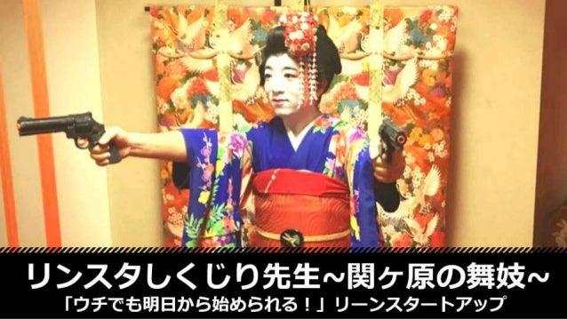 リンスタしくじり先生〜戦場の舞妓編〜