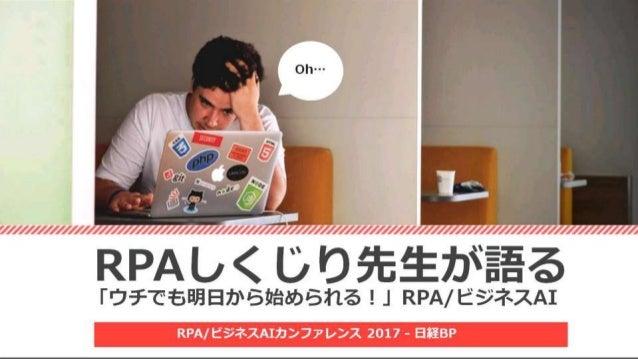 RPAしくじり先生が語る「ウチでも明日から始められる!」RPA/ビジネスAI