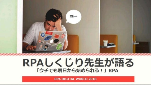 Rpa for rpa_world_ss