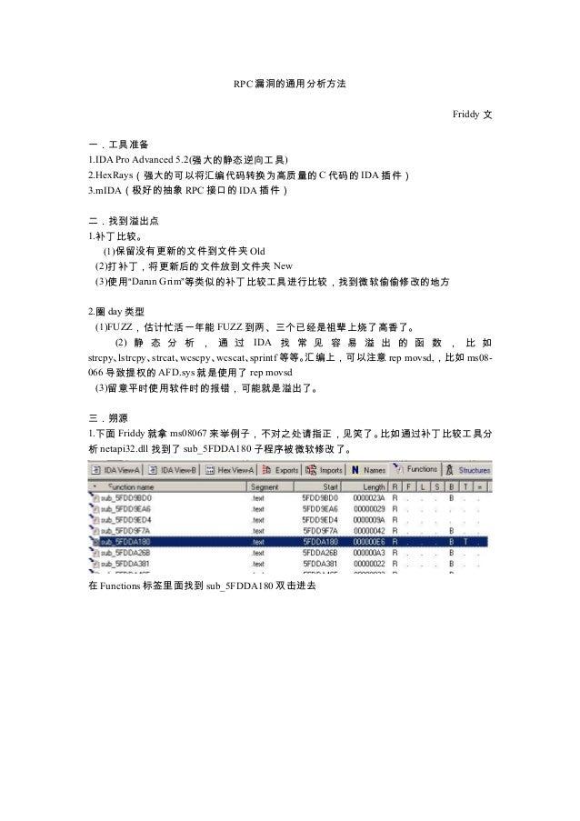 RPC 漏洞的通用分析方法 Friddy 文 一.工具准备 1.IDA Pro Advanced 5.2(强大的静态逆向工具) 2.HexRays(强大的可以将汇编代码转换为高质量的 C 代码的 IDA 插件) 3.mIDA(极好的抽象 RPC...