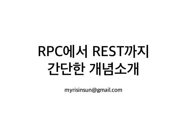 RPC에서 REST까지 간단한 개념소개 myrisinsun@gmail.com