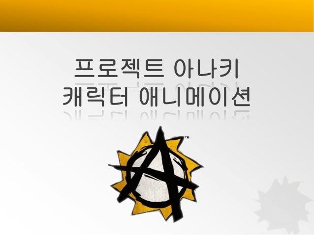 프로젝트 아나키 캐릭터 애니메이션