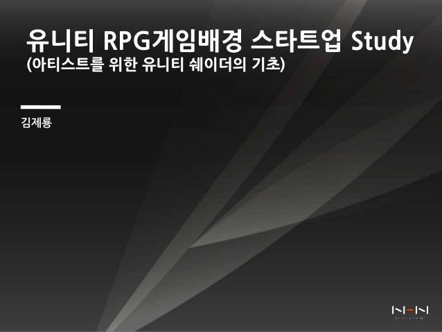 유니티 RPG게임배경 스타트업 Study (아티스트를 위한 유니티 쉐이더의 기초) 김제룡
