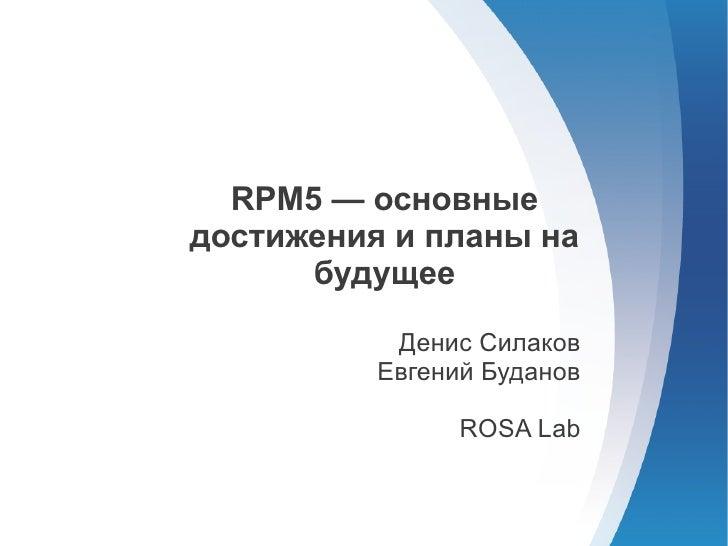 RPM5 — основныедостижения и планы на      будущее           Денис Силаков          Евгений Буданов                ROSA Lab