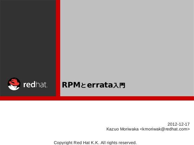 RPMと errata入門                                                     2012-12-17                           Kazuo Moriwaka <kmo...
