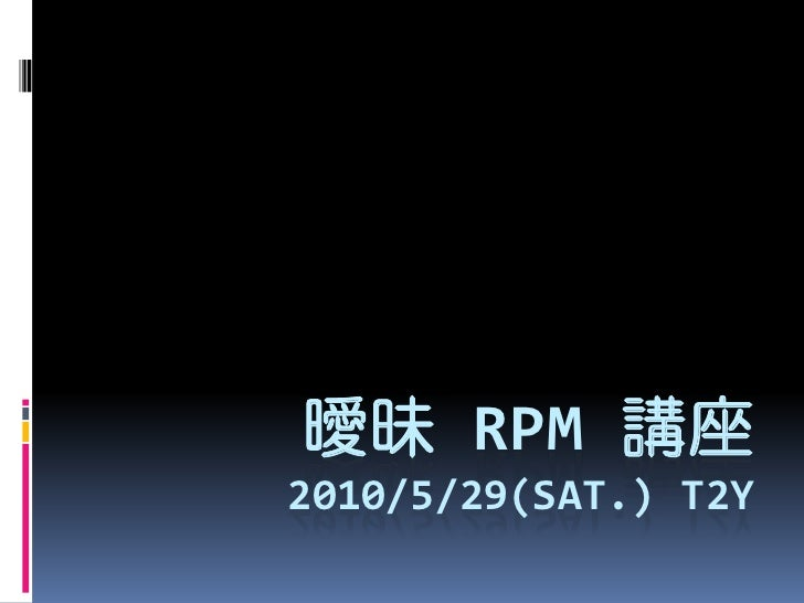 曖昧 RPM 講座 2010/5/29(SAT.) T2Y