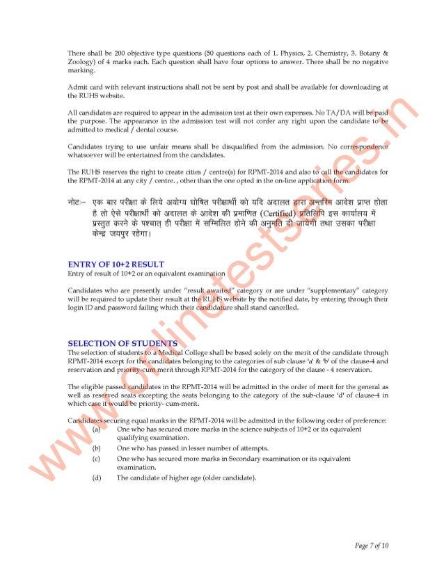 rpmt 2014 exam admit card