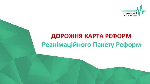 ДОРОЖНЯ КАРТА РЕФОРМ Реанімаційного Пакету Реформ