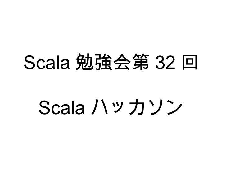 Scala 勉強会第 32 回 Scala ハッカソン