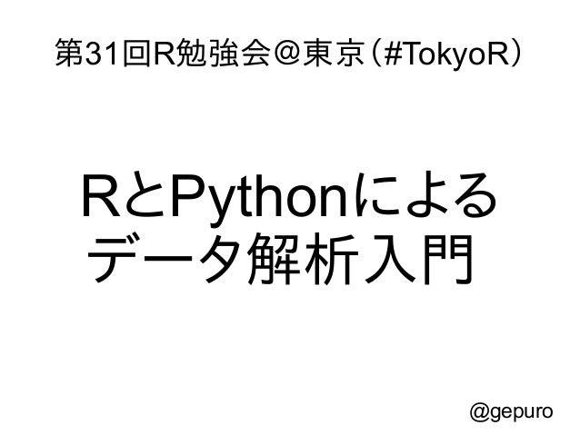 第31回R勉強会@東京(#TokyoR)RとPythonによるデータ解析入門@gepuro