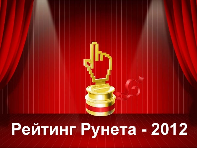 Рейтинг Рунета - 2012