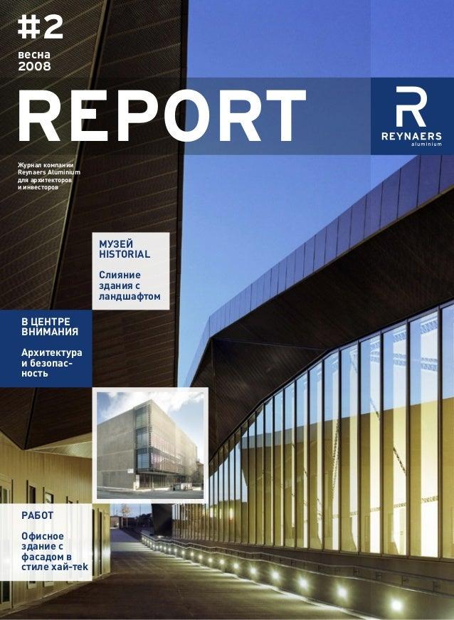 REPORT #2 Журнал компании Reynaers Aluminium для архитекторов и инвесторов весна 2008 Работ Офисное здание с фасадом в сти...